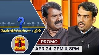 Kelvikkenna Bathil : Exclusive Interview with Seeman, NTK Chief (24/04/2016) Promo | Thanthi TV
