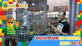getlinkyoutube.com-Музей ЛЕГО. Экскурсия по музею моделей из LEGO GameBrick. MUSEUM of LEGO models review