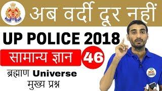 8:00 PM| UP Police 2018-अब वर्दी दूर नहीं - सामान्य ज्ञान by Vivek Sir I Universe I Day#46
