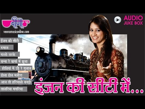 Engine Ki Seeti Original | Khoobsurat Rajasthani Folk Songs Jukebox | Full Audio Songs