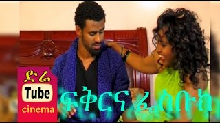 getlinkyoutube.com-Fikir Ena facebook - ፍቅርና ፌስቡክ Ethiopian Movie from DireTube Cinema
