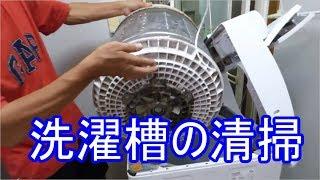 getlinkyoutube.com-洗濯機の分解掃除・洗濯槽の清掃