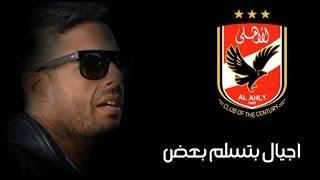 getlinkyoutube.com-محمد حماقي - أجيال بتسلم بعض   Hamaki - Agyal Betsalem Ba3d   اغنية النادي الاهلي