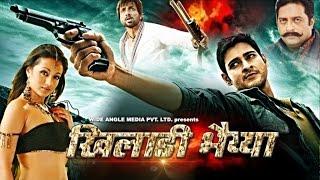 getlinkyoutube.com-Khiladi Bhaiya | खिलाड़ी भैया | Dubbed Bhojpuri Movie 2015 | Mahesh babu, Trisha Krishnan | HD