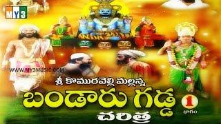getlinkyoutube.com-Sri Komuravelli Mallanna Bangaru Gadda Charitra - Part 1 - Folk