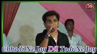 Chhodi Ne Jay Dil Todi Ne Jay | Gujarati Sad Song | Amit Thakor