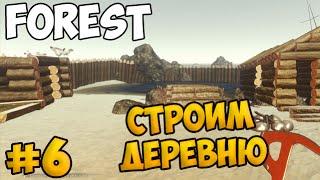 getlinkyoutube.com-The Forest #6 - Строим деревню - кооператив