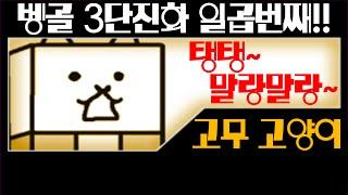 getlinkyoutube.com-[모바일게임] 냥코대전쟁 드디어 3단진화!!! 고양이 고무!!!