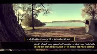 getlinkyoutube.com-بكاء الشيخ إبن باز رحمه الله بسبب بدعة المولد