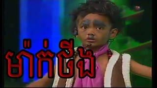 getlinkyoutube.com-Chao Lok Ta - 30 August 2014 - Khmer Comedy - CTN Comedy (ម៉ាក់ថីង)