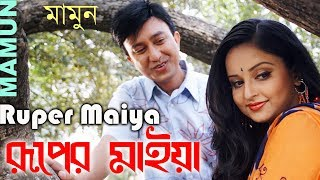 getlinkyoutube.com-Mamun. Ruper Maiya