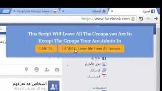getlinkyoutube.com-طريقة الخروج من جميع المجموعات على الفيس بوك بنقرة زر واحدة