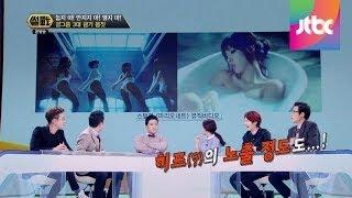 getlinkyoutube.com-썰전 위트, 걸그룹 3대 금기 몸짓! 썰전 53회