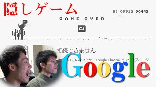 getlinkyoutube.com-Googleの検索画面で裏技するとゲームができる!?