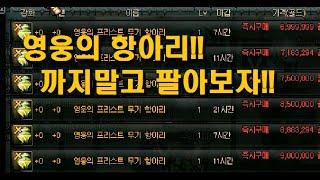 getlinkyoutube.com-던파꿀팁] 영웅의 항아리 잘 파는법~!!