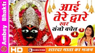 getlinkyoutube.com-सुपर हिट नवरात्र भजन 2016 || Aai Tere Dware Maihar Wali Maa ||  Sanjo Baghel # Ambey Bhakti
