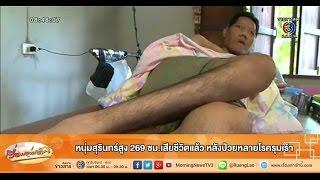 getlinkyoutube.com-เรื่องเล่าเช้านี้ หนุ่มสุรินทร์สูง 269 ซม.เสียชีวิตแล้ว หลังป่วยหลายโรครุมเร้า (10 พ.ย.58)