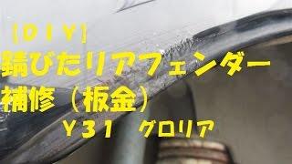 getlinkyoutube.com-【DIY】錆びたリアフェンダー補修(板金)Y31 グロリア