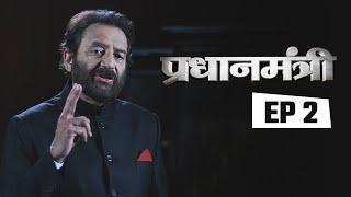 Pradhanmantri - Episode 2 - Story of Hyderabad & Junagarh width=
