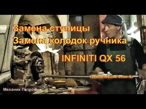 Замена задней СТУПИЦЫ КОЛОДОК РУЧНИКА Infiniti QX 56 Авторемонт ходовой