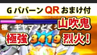 【妖怪ウォッチバスターズ 赤猫団/白犬隊】3DS 山吹鬼 極 強