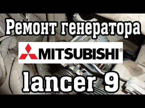 Ремонт генератора lancer 9