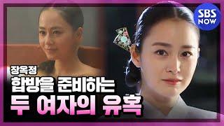 SBS [장옥정] - 합방을 준비하는 두 여자의 유혹, 과연 승자는?