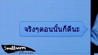 getlinkyoutube.com-LOMOSONIC - ขอ (WARM EYES) [Official Music Video]