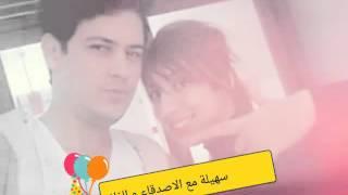 getlinkyoutube.com-سهيلة بن لشهب مع الاصدقاء و الفانز
