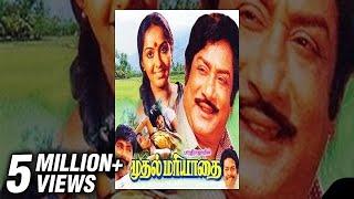 getlinkyoutube.com-Mudhal Mariyathai | Sivaji Ganesan | Ilaiyaraja | Bharathiraja | Super Hit Tamil Classic Movie