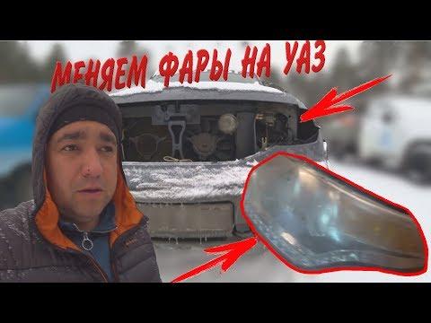 УАЗ Патриот | Обзор на замену фар на УАЗ Патриот