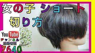 getlinkyoutube.com-女の子 可愛い 髪型 ショートマッシュボブを超簡単にヘアカットする方法