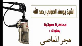 getlinkyoutube.com-يوسف الصولي : هجر المعاصي