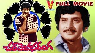 getlinkyoutube.com-Chal Mohana Ranga Telugu Full Movie HD   Krishna   Deepa   Telugu Hit Movies   V9 Videos