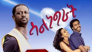 getlinkyoutube.com-SALNEGRAT New Ethiopian Movie (Offical Trailer)