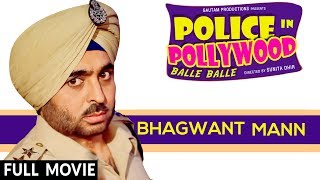 Police In Pollywood ( Full Movie ) | Bhagwant Mann | Punjabi Film | New Punjabi Movies 2017 width=