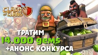 getlinkyoutube.com-Clash of clans - Тратим 14000 гемов - Clash of clans 14000 gems spent