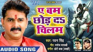 #आगया Pawan Singh (2018) जबरदस्त नया काँवर गीत - Ae Bam Chhod Da Chilam - Bhojpuri Knawar Songs new