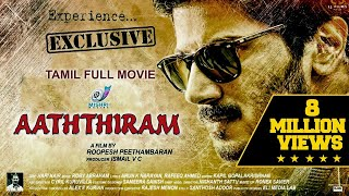 getlinkyoutube.com-Latest Tamil Movie | 2016 | Aaththiram - Full Movie | EXCLUSIVE | Dulquer Salmaan | Sreenivasan