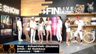 getlinkyoutube.com-[Live Show] รักกันอย่าบังคับ (Dictator) - All Kamikaze @FinฟินLand