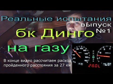 Тестируем бк Динго на газу - расчитываем расход топлива - газа на автомобиле | Алексей Третьяков