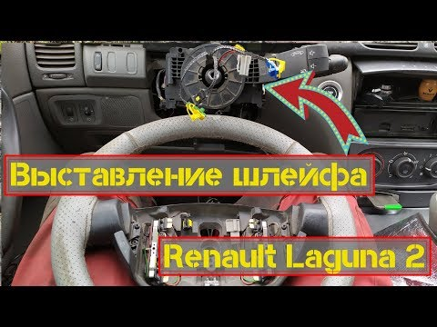 Где в Renault Лагуна 2 крестовина рулевого вала