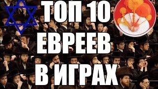 getlinkyoutube.com-ТОП 10 ЕВРЕЕВ В ИГРАХ