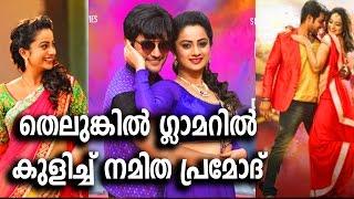 getlinkyoutube.com-തെലുങ്കില് ഗ്ലാമറസ്സായി നമിത പ്രമോദ് | Namitha Pramod Hot look in Telugu.