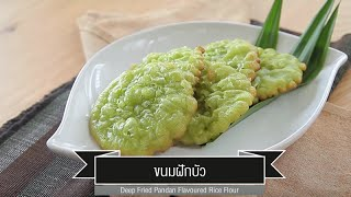 getlinkyoutube.com-CIY - cook it yourself EP110 [3/3] Comfort Food :ขนมฝักบัว (10 ก.ย. 59)