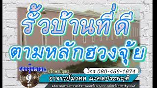 getlinkyoutube.com-ฮวงจุ้ยดาว9ยุค:รั้วบ้านที่ดี 1/2