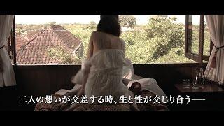 杉野希妃監督作品。三津谷葉子×斎藤工W主演の映画『欲動』予告編
