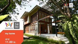 """getlinkyoutube.com-my home ตอน """"บ้านคุณปู่อายุกว่า 70 ปี กลายเป็นบ้านหลังใหม่"""" วันที่ 7 พฤษภาคม 2559"""
