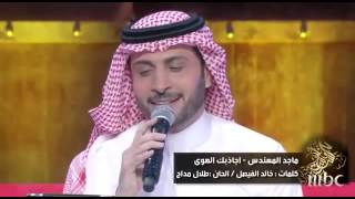 getlinkyoutube.com-Majed Al Mohandes -Jalsat Wanasah