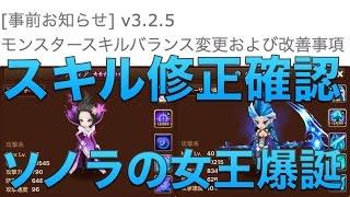 getlinkyoutube.com-【サマナーズウォー】ソノラの女王爆誕 スキル修正確認